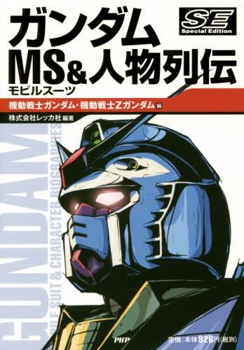 ガンダムMS&人物列伝 Special Edition 機動戦士ガンダム・機動戦士Zガンダム編 漫画