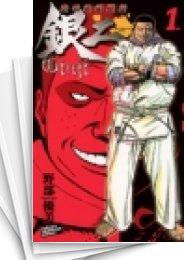 【中古】空手婆娑羅伝 銀二 (1-11巻) 漫画