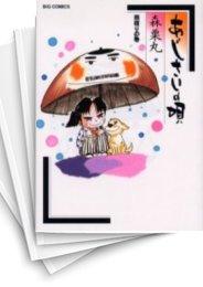 【中古】あじさいの唄  (1-14巻) 漫画
