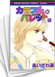 【中古】カラフル・パレット (1-5巻) 漫画