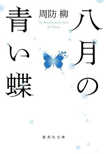 【書籍】八月の青い蝶 漫画