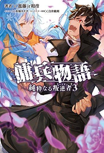 【ライトノベル】傭兵物語 〜純粋なる叛逆者〜 漫画