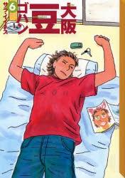 大阪豆ゴハン [文庫版] (1-6巻 全巻) 漫画
