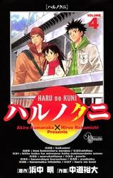 ハルノクニ 4 冊セット全巻 漫画