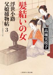 浮世小路 父娘捕物帖 3 冊セット最新刊まで 漫画