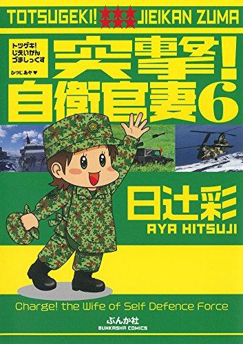 突撃!自衛官妻 (1-6巻 最新刊) 漫画