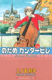 のだめカンタービレ(19) 漫画