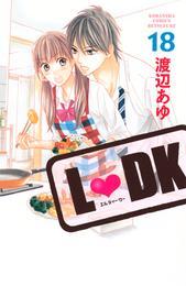 L・DK(18) 漫画