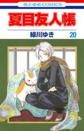 夏目友人帳 20巻 漫画