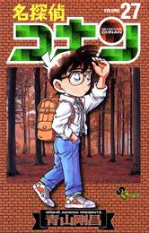 名探偵コナン(27) 漫画