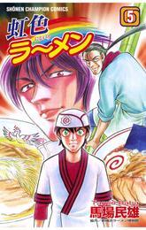 虹色ラーメン(5) 漫画