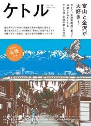 ケトル Vol.26  2015年8月発売号 漫画
