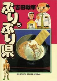 ぷりぷり県(5) 漫画