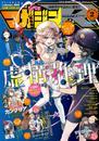 月刊少年マガジンR 2016年2号 [2016年2月19日発売] 漫画