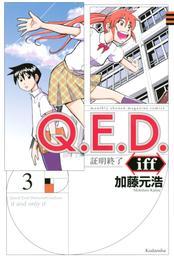 Q.E.D.iff ―証明終了―(3) 漫画