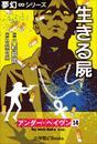 夢幻∞シリーズ アンダー・ヘイヴン14 Boy meets dead 3 生きる屍 漫画