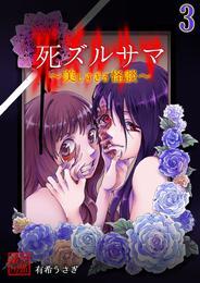 死ズルサマ~美しすぎる怪談~ 3巻 漫画