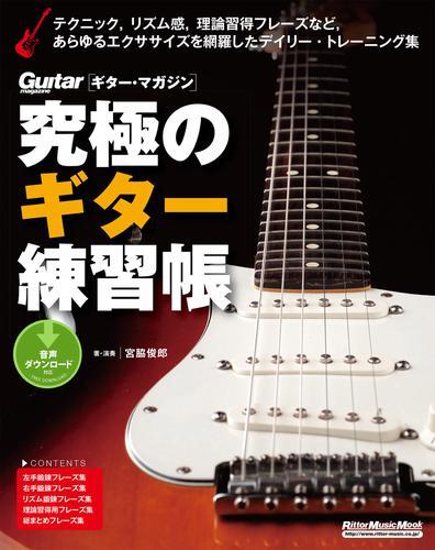 究極のギター練習帳(大型増強版) 漫画