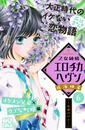 乙女純情エロチカヘヴン プチデザ(6) 漫画