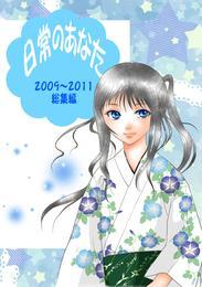 日常のあなた 2009~2011総集編