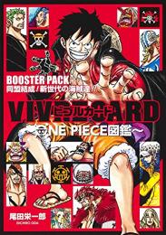 ワンピース VIVRE CARD 〜ONE PIECE図鑑〜 BOOSTER PACK 同盟結成! 新世代の海賊達!!