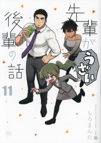 先輩がうざい後輩の話 (1-7巻 最新刊) 漫画