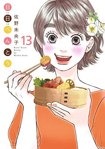 日日べんとう (1-13巻 全巻) 漫画