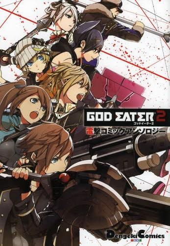 GOD EATER2 電撃コミックアンソロジー 漫画