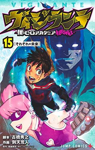 ヴィジランテ -僕のヒーローアカデミアILLEGALS- (1-12巻 最新刊) 漫画
