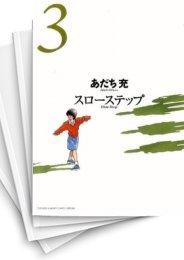 【中古】スローステップ [新装版] (1-3巻) 漫画