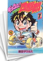 【中古】ダッシュ!四駆郎 (1-14巻) 漫画