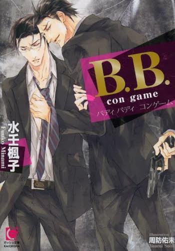 【ライトノベル】B.B. con game 漫画