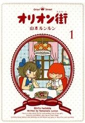 オリオン街 6 冊セット全巻 漫画