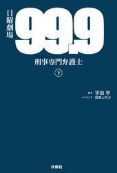 99.9-刑事専門弁護士- 漫画
