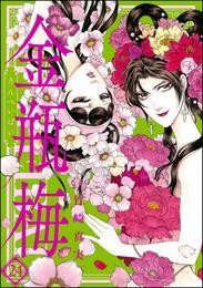まんがグリム童話 金瓶梅24巻 漫画