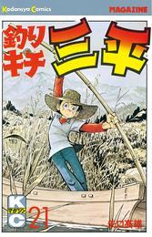 釣りキチ三平(21) 漫画