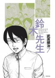 鈴木先生 7巻 漫画