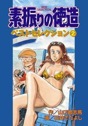 素振りの徳造 ベストセレクション 2 漫画