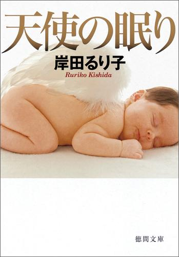 天使の眠り 漫画