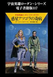 宇宙英雄ローダン・シリーズ 電子書籍版117 盗まれた艦隊 漫画