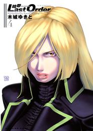 銃夢Last Order NEW EDITION(4) 漫画