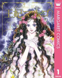 王妃マルゴ -La Reine Margot- 1 漫画