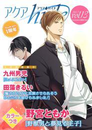 アクアhide vol.13 漫画