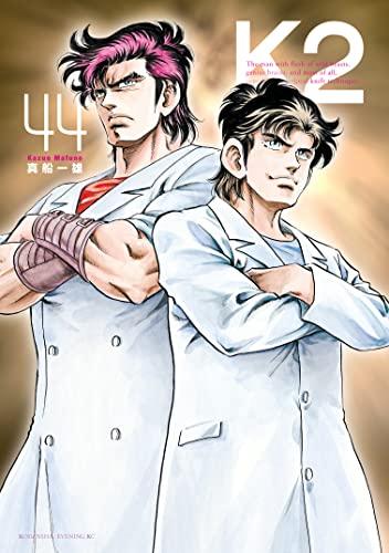 K2 (1-39巻 最新刊) 漫画