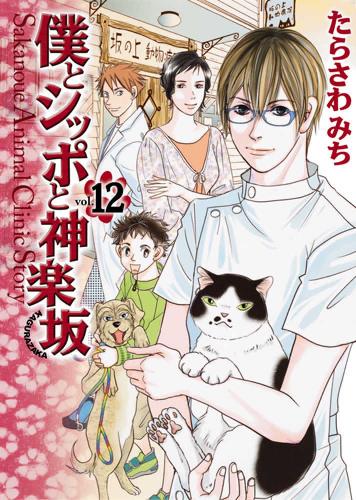 僕とシッポと神楽坂 (1-12巻 全巻) 漫画