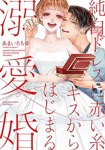 純白ドレスに赤い糸 キスからはじまる溺愛婚 (1巻 全巻)