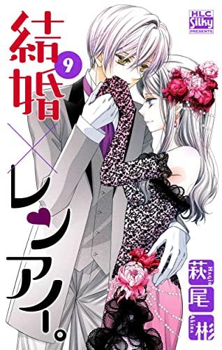 結婚×レンアイ。 (1-4巻 最新刊) 漫画