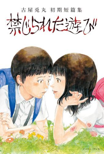 古屋兎丸初期短篇集 禁じられた遊び 漫画