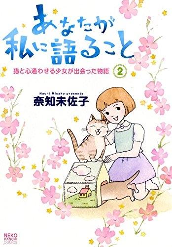 あなたが私に語ること 猫と心通わせる少女が出会った物語 漫画
