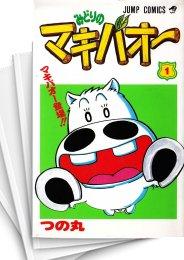 【中古】みどりのマキバオー (1-16巻) 漫画